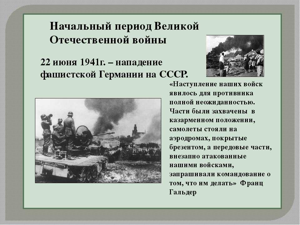 Начальный период Великой Отечественной войны 22 июня 1941г. – нападение фашис...
