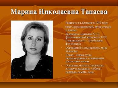 Марина Николаевна Танаева Родилась в г.Кургане в 1975 году, член Союза писате...