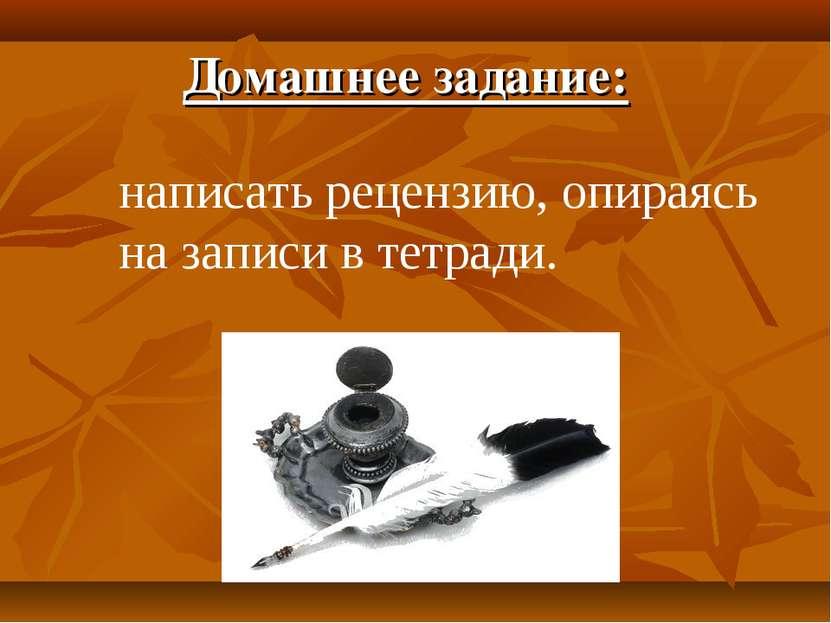 Домашнее задание: написать рецензию, опираясь на записи в тетради.