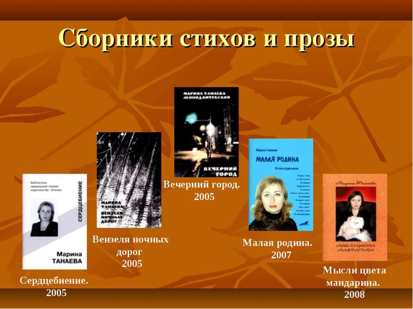 Сборники стихов и прозы Сердцебиение. 2005 Вензеля ночных дорог 2005 Вечерн...