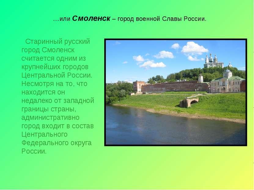 …или Смоленск – город военной Славы России. Старинный русский город Смоленск ...