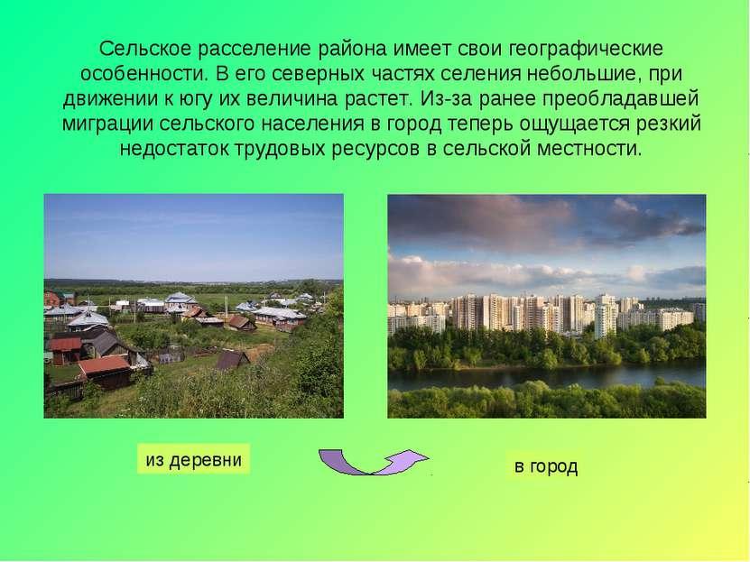 Сельское расселение района имеет свои географические особенности. В его север...