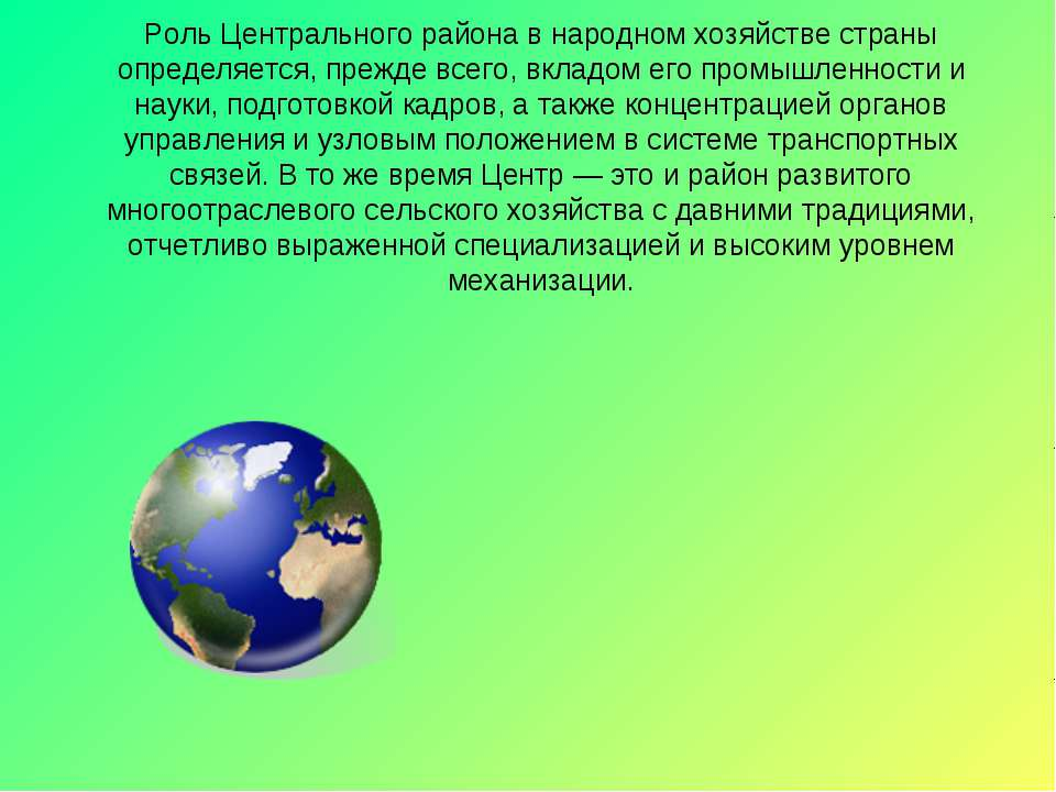 Роль Центрального района в народном хозяйстве страны определяется, прежде все...