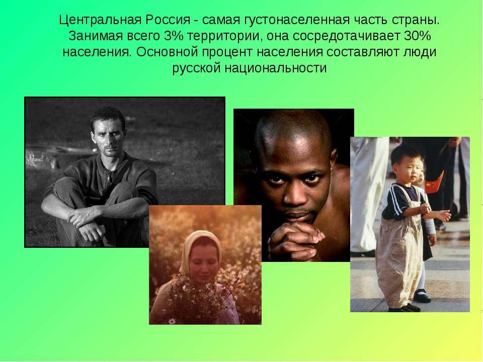 Центральная Россия - самая густонаселенная часть страны. Занимая всего 3% тер...