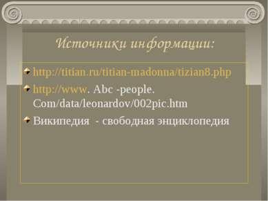Источники информации: http://titian.ru/titian-madonna/tizian8.php http://www....