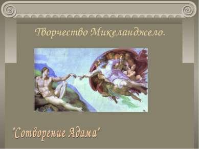 Творчество Микеланджело.