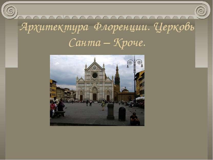 Архитектура Флоренции. Церковь Санта – Кроче.