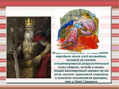 Кощей Бессмертный - в славянском народном эпосе злой волшебник, похожий на ск...