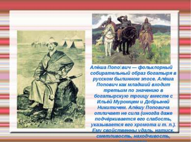 Алёша Попо вич — фольклорный собирательный образ богатыря в русском былинном ...
