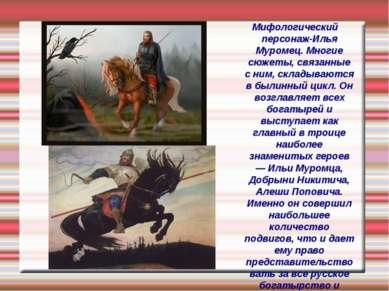 Мифологический персонаж-Илья Муромец. Многие сюжеты, связанные с ним, складыв...