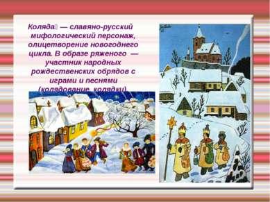 Коляда — славяно-русский мифологический персонаж, олицетворение новогоднего ц...