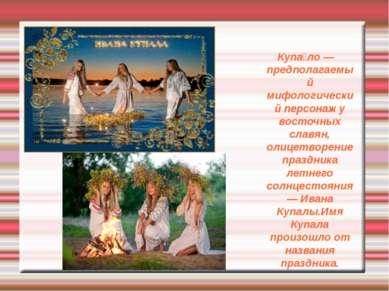 Купа ло — предполагаемый мифологический персонаж у восточных славян, олицетво...