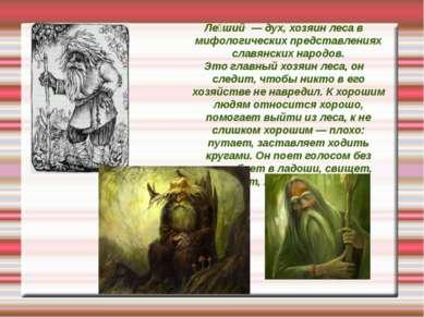 Ле ший — дух, хозяин леса в мифологических представлениях славянских народов....