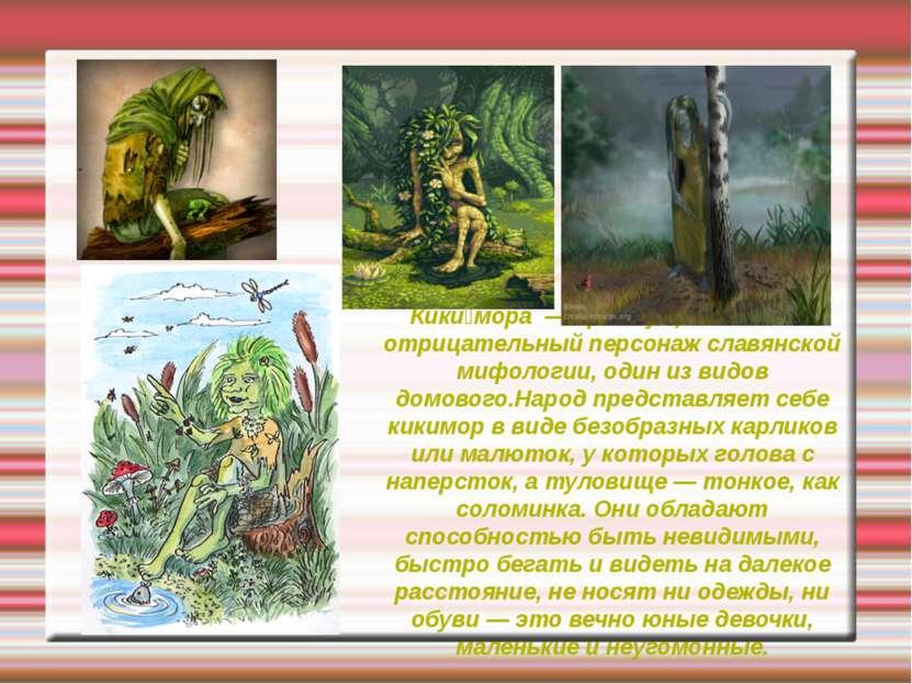 Кики мора — преимущественно отрицательный персонаж славянской мифологии, один...