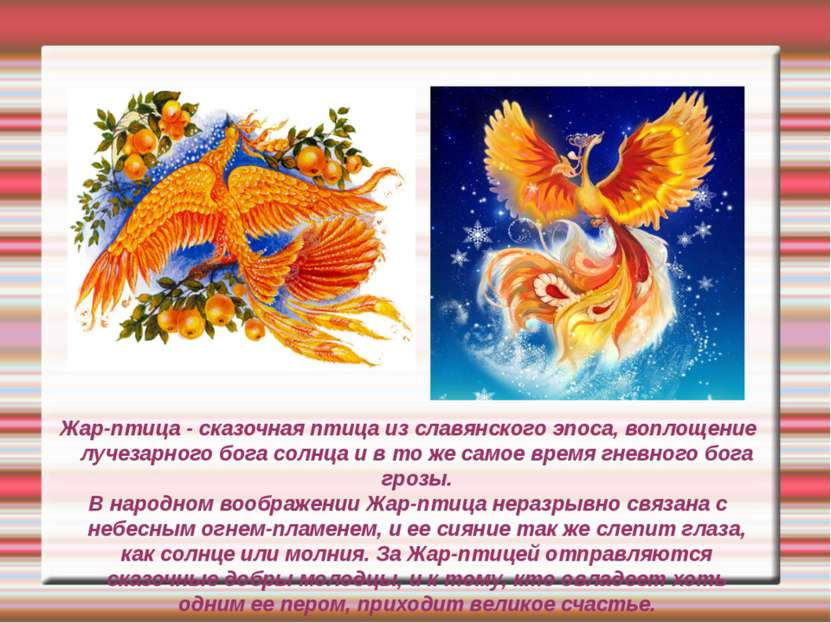 Жар-птица - сказочная птица из славянского эпоса, воплощение лучезарного бога...
