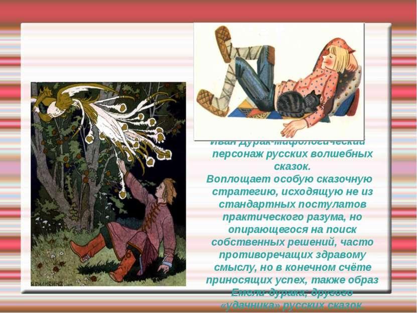 Иван Дурак-мифологический персонаж русских волшебных сказок. Воплощает особую...