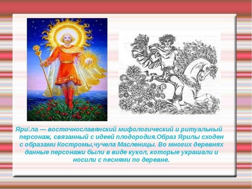 Яри ла — восточнославянский мифологический и ритуальный персонаж, связанный с...