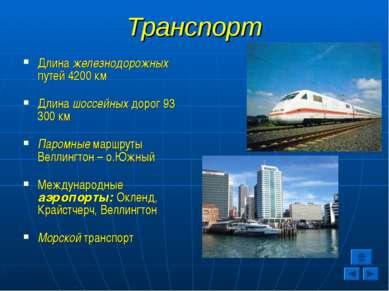 Транспорт Длина железнодорожных путей 4200 км Длина шоссейных дорог 93 300 км...