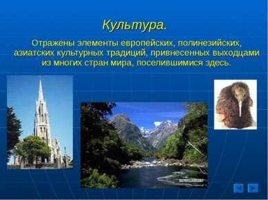 Культура. Отражены элементы европейских, полинезийских, азиатских культурных ...
