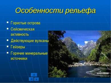 Особенности рельефа Гористые острова Сейсмическая активность Действующие вулк...