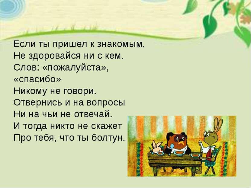 Если ты пришел к знакомым, Не здоровайся ни с кем. Слов: «пожалуйста», «спаси...
