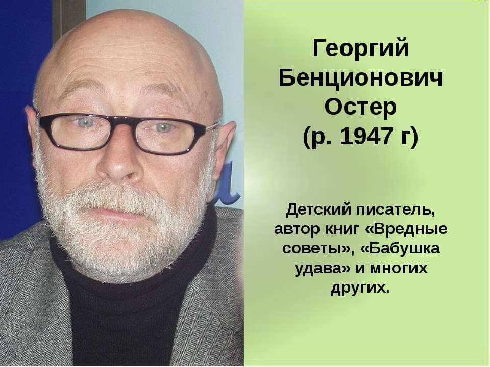 Георгий Бенционович Остер (р. 1947 г) Детский писатель, автор книг «Вредные с...
