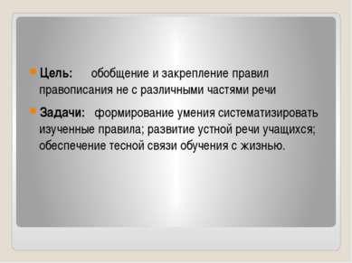 Цель: обобщение и закрепление правил правописания не с различными частями реч...