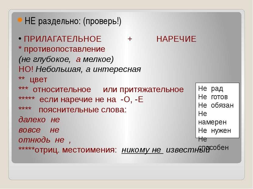 НЕ раздельно: (проверь!) ПРИЛАГАТЕЛЬНОЕ + НАРЕЧИЕ * противопоставление (не гл...
