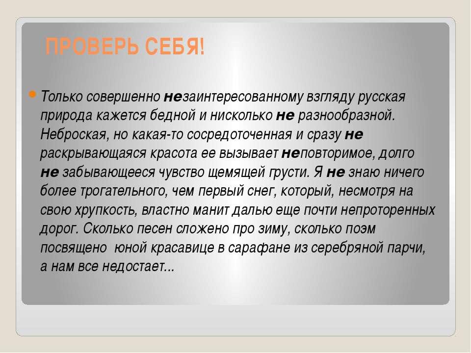 ПРОВЕРЬ СЕБЯ! Только совершенно незаинтересованному взгляду русская природа к...