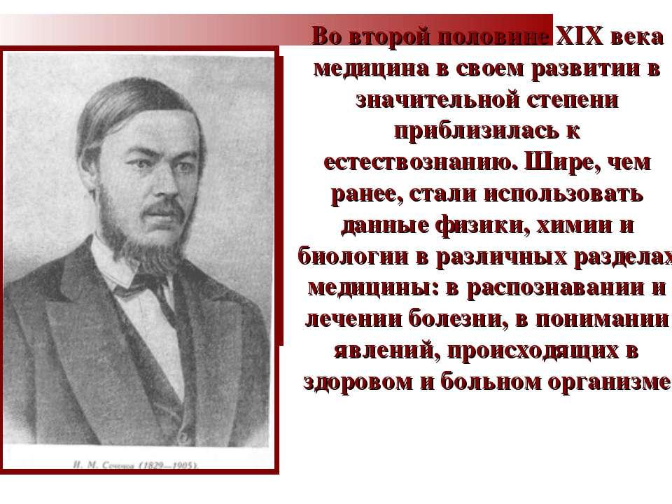 Во второй половине XIX века медицина в своем развитии в значительной степени ...