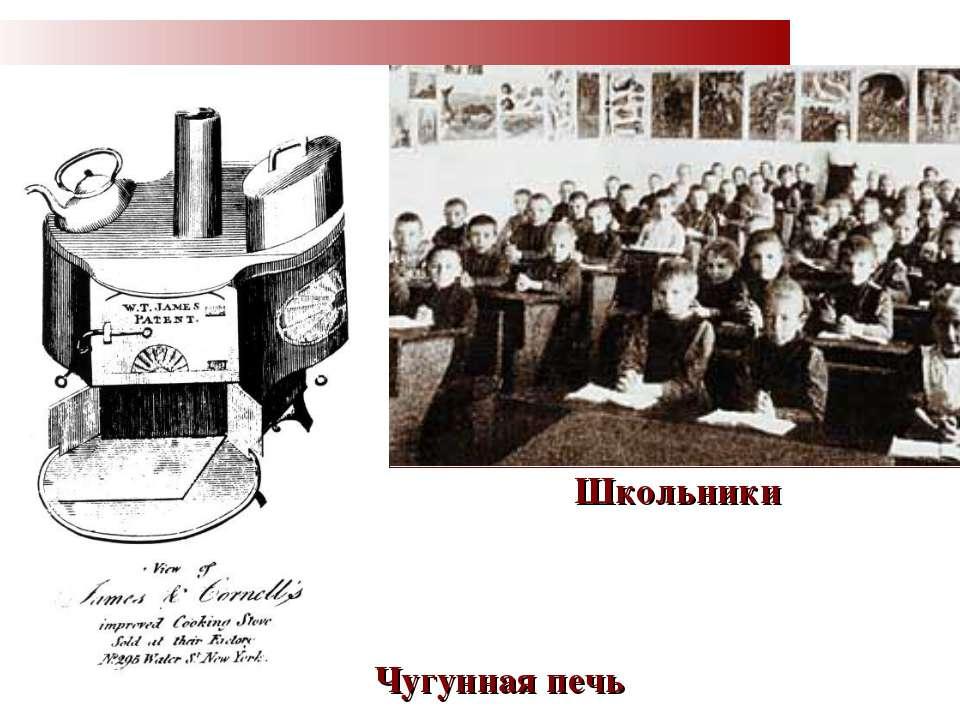 Школьники Чугунная печь