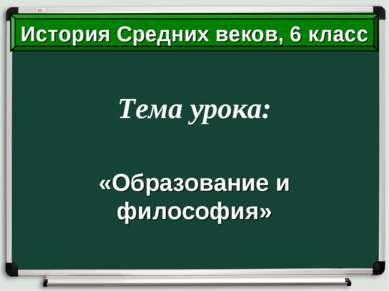 Тема урока: «Образование и философия» История Средних веков, 6 класс