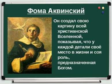 Фома Аквинский Он создал свою картину всей христианской Вселенной, показывая,...