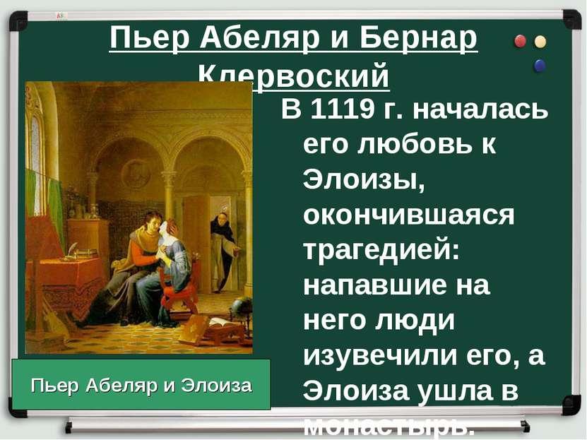 Пьер Абеляр и Бернар Клервоский В 1119 г. началась его любовь к Элоизы, оконч...