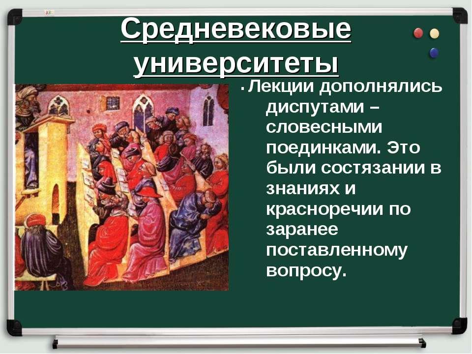 Средневековые университеты Лекции дополнялись диспутами – словесными поединка...