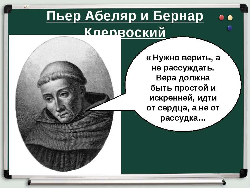 Пьер Абеляр и Бернар Клервоский « Нужно верить, а не рассуждать. Вера должна ...