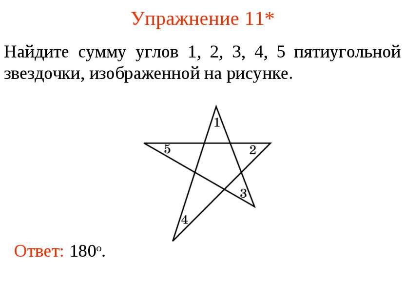 Упражнение 11* Найдите сумму углов 1, 2, 3, 4, 5 пятиугольной звездочки, изоб...