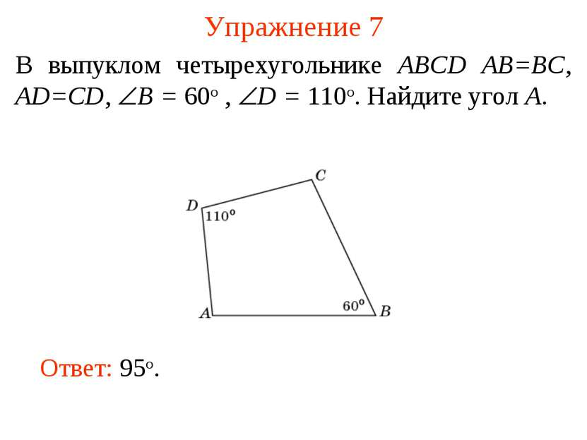 Упражнение 7 В выпуклом четырехугольнике ABCD AB=BC, AD=CD, B = 60о , D = 110...