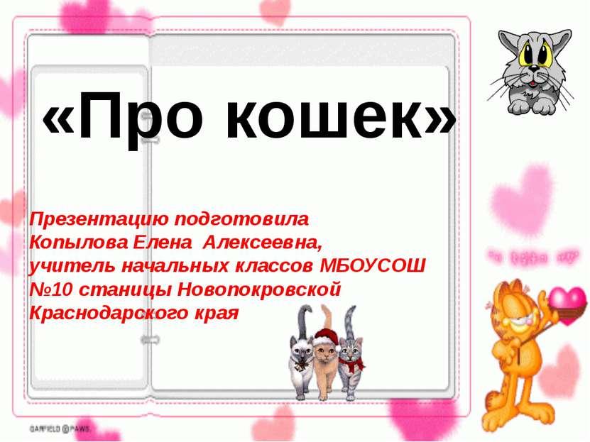 «Про кошек» Презентацию подготовила Копылова Елена Алексеевна, учитель началь...