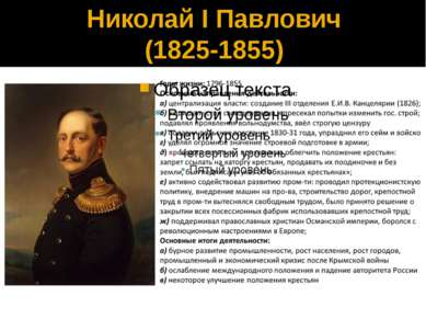 Николай I Павлович (1825-1855)