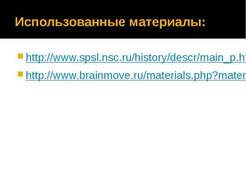 Использованные материалы: http://www.spsl.nsc.ru/history/descr/main_p.htm htt...