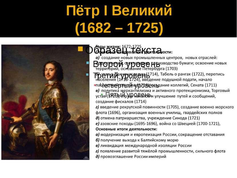 Пётр I Великий (1682 – 1725)