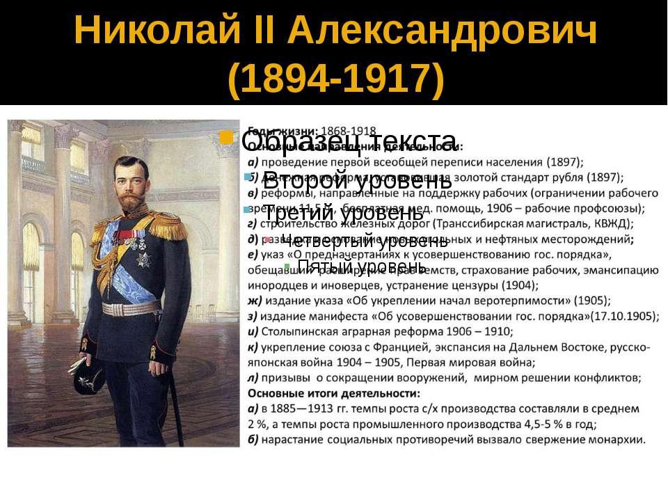 Николай II Александрович (1894-1917)