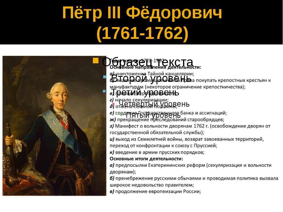 Пётр III Фёдорович (1761-1762)