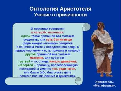 Онтология Аристотеля Учение о причинности О причинах говорится в четырёх знач...