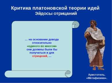 Критика платоновской теории идей Эйдосы отрицаний … на основании довода относ...