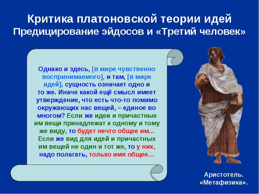 Критика платоновской теории идей Предицирование эйдосов и «Третий человек» Од...