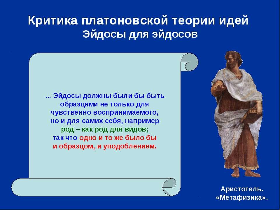 Критика платоновской теории идей Эйдосы для эйдосов ... Эйдосы должны были бы...