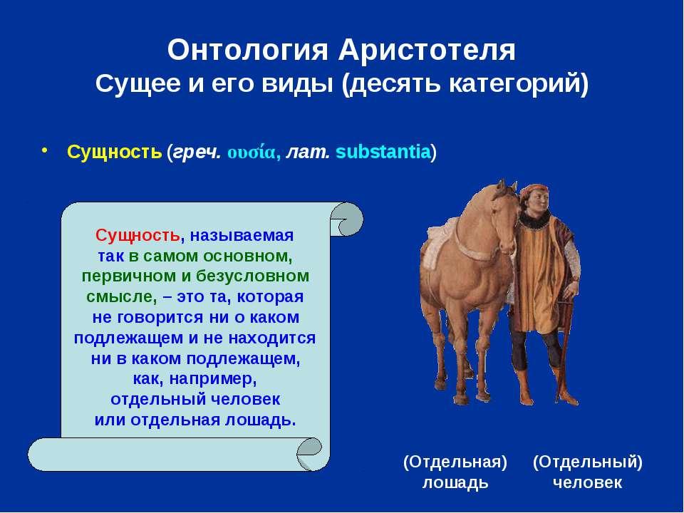 Онтология Аристотеля Сущее и его виды (десять категорий) (Отдельная) лошадь (...