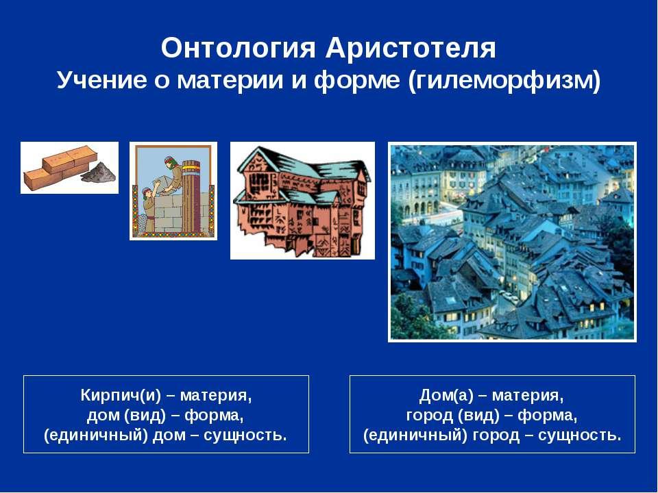 Онтология Аристотеля Учение о материи и форме (гилеморфизм) Кирпич(и) – матер...